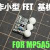 【東京マルイ MP5】不動の電動ガンに自作の小型FET基板を取り付けました
