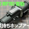 【VFC 電動MP7】左曲がりの弾道対応のためホップアームを両持ち型に改修しました