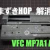 【VFC 電動MP7】弾道の安定化!つまずきHOP解消・ノズル延長カスタム