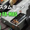 【東京マルイ FA-MAS】ファマス専用カスタムモーターを作成しました