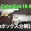 【電動ガン FA-MAS】CyberGun メカボックスの分解と比較