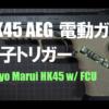 【東京マルイ 電動HK45】電子トリガー基板(FCU)搭載カスタムとショートストローク化