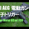 【東京マルイ 電動UZI】電子トリガー搭載カスタムを行いました